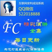 清醒分享184.安利付后坚FC 新天龙八步2交流微信522018888