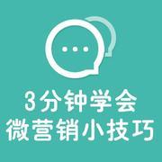 24.微信销售,客户信任是怎样被破坏的?