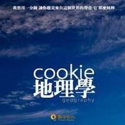"【cookie地理学】 VOL.18 ""信风""一词的由来?"