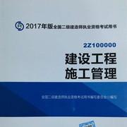 20-【第20课】2Z102000 (10)合同价款约定与工程结算6