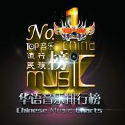 《华语音乐流行榜》频道榜单