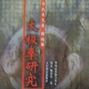 太极拳研究198 播音 赵巧红