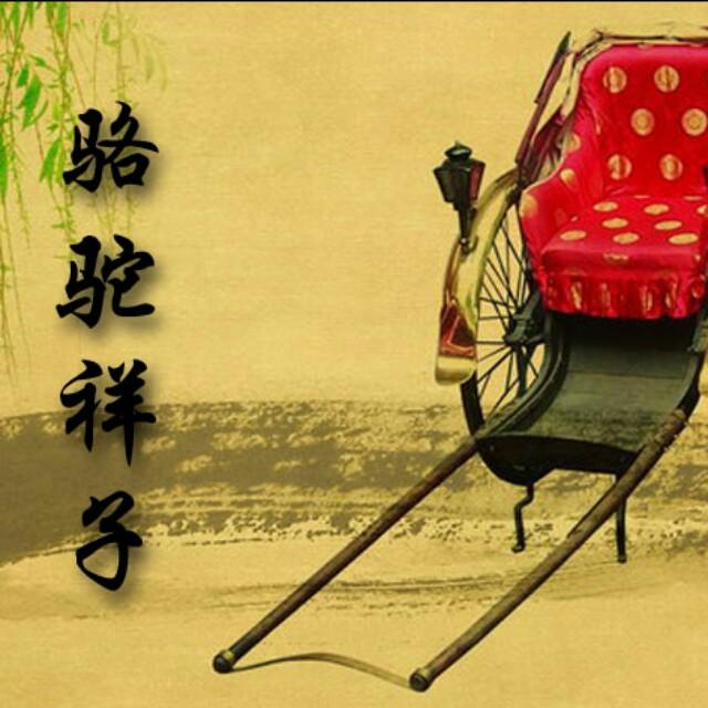 骆驼祥子小福子简笔画