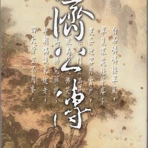 济公传小说163集(济公全传)