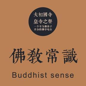 佛教常识-喜马拉雅fm