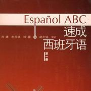 s-速成西班牙语1