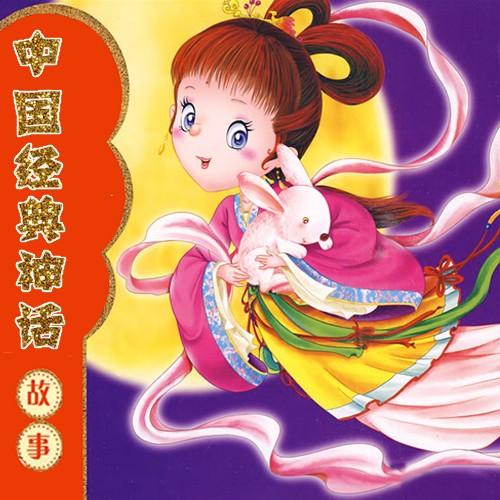 嫦娥仙女儿童画