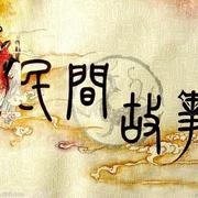 中国民间故事