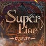 super liar/熊猫杀PandaKill