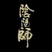 【RG】阴阳师特辑