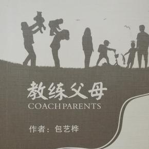 教练父母 作者:包艺桦-喜马拉雅fm