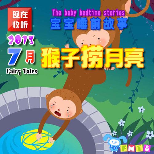 【儿歌】【宝宝睡前故事】猴子捞月亮.fmt8