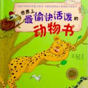 世界上最愉快活泼的动物百科书-风靡韩国的百万畅销科学漫画书