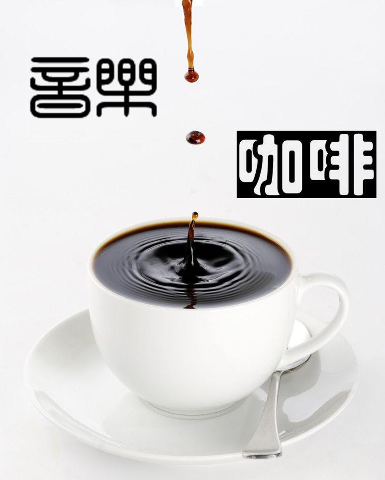 【音乐咖啡】在线收听