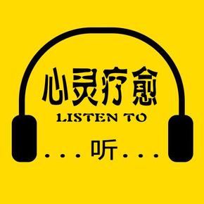 心灵疗愈:焦虑症抑郁症心理音乐-喜马拉雅fm