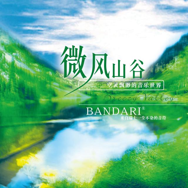 丹尼男孩合唱谱-超值版班得瑞 微风山谷 CD