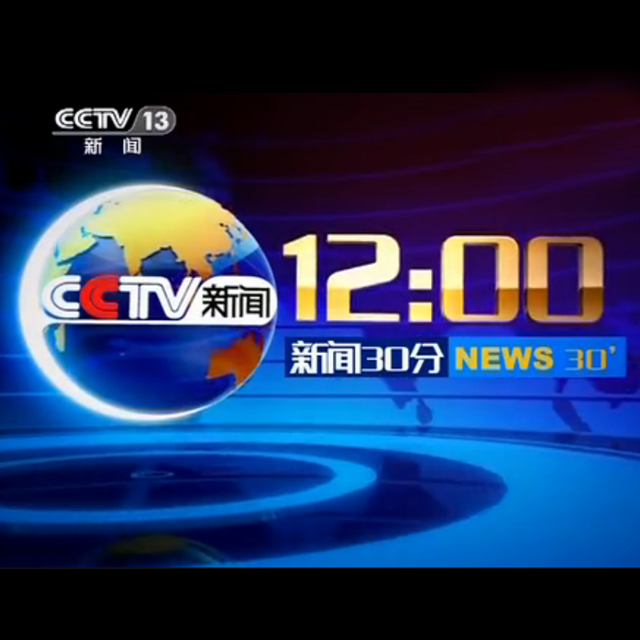 新闻30分-2013