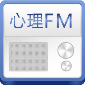 心理FM①-喜马拉雅fm