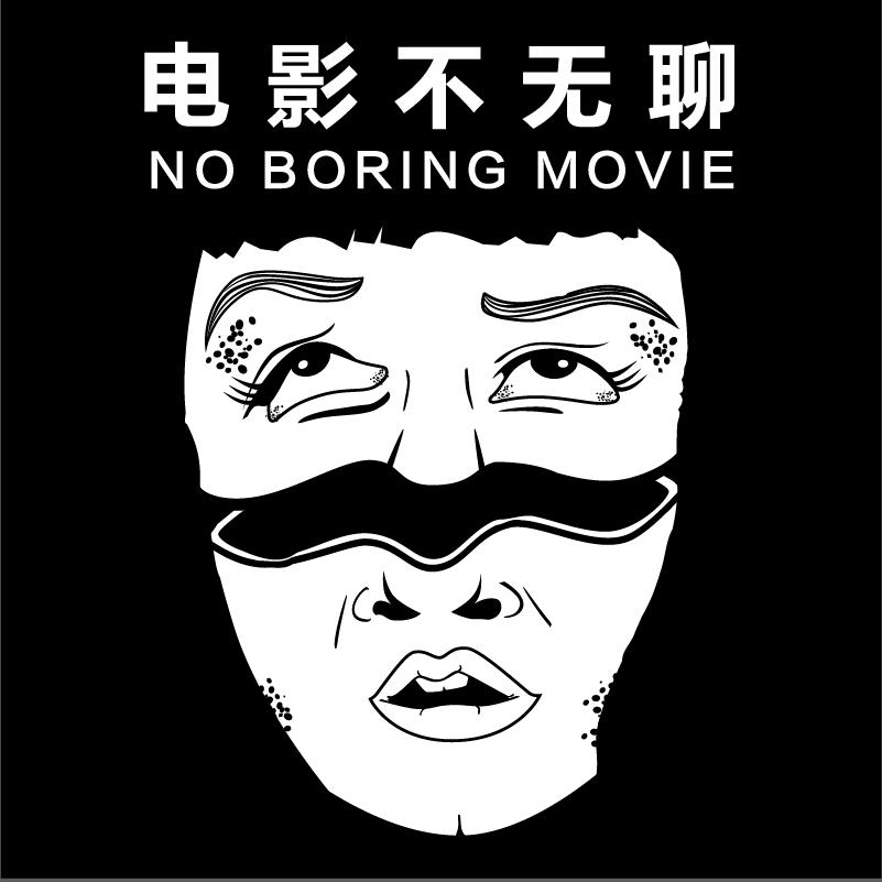 【电影不无聊】在线收听