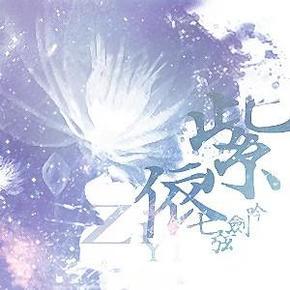 紫依2016翻唱