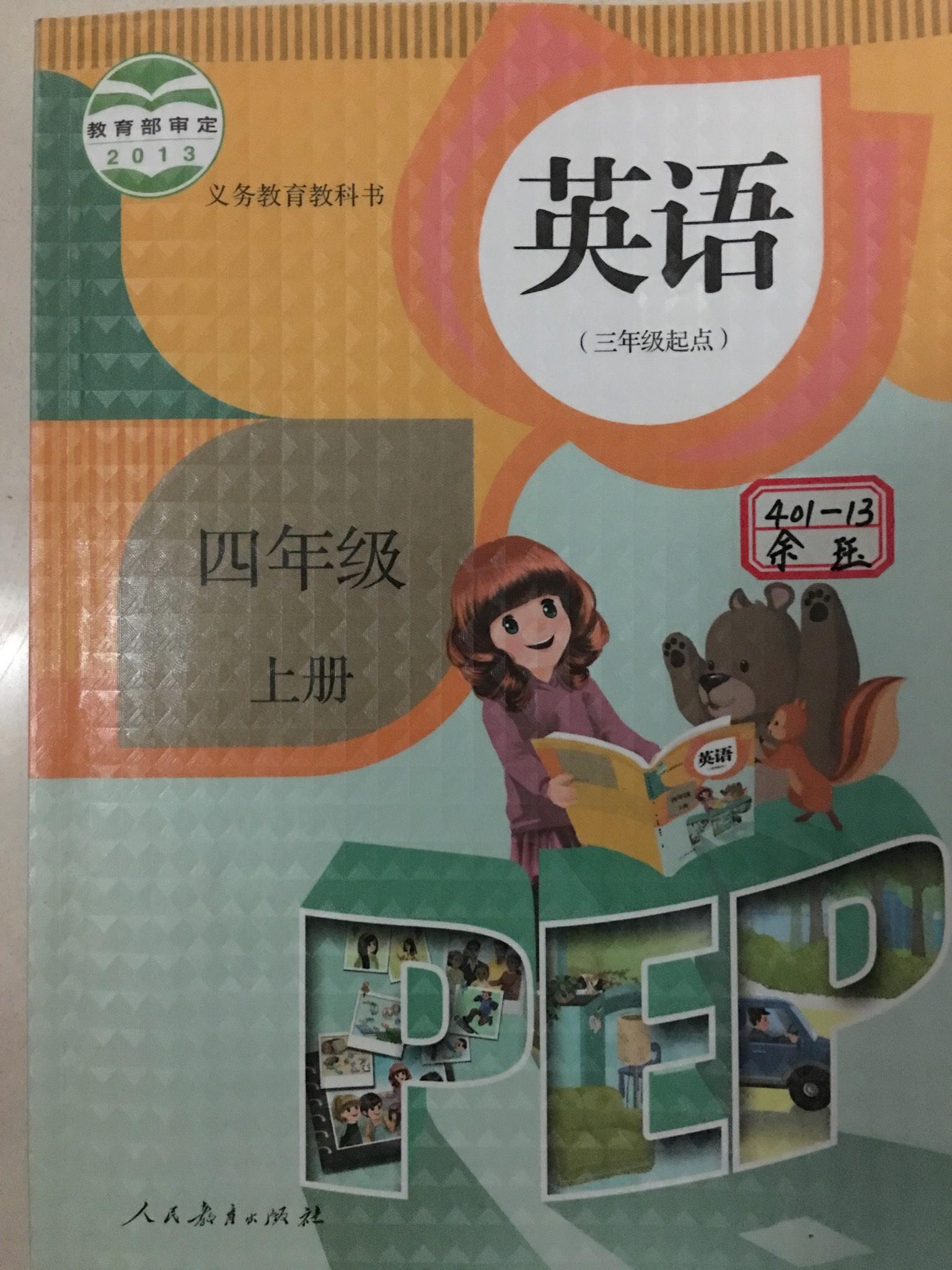 四年级上册�y���.i_四年级上册英语