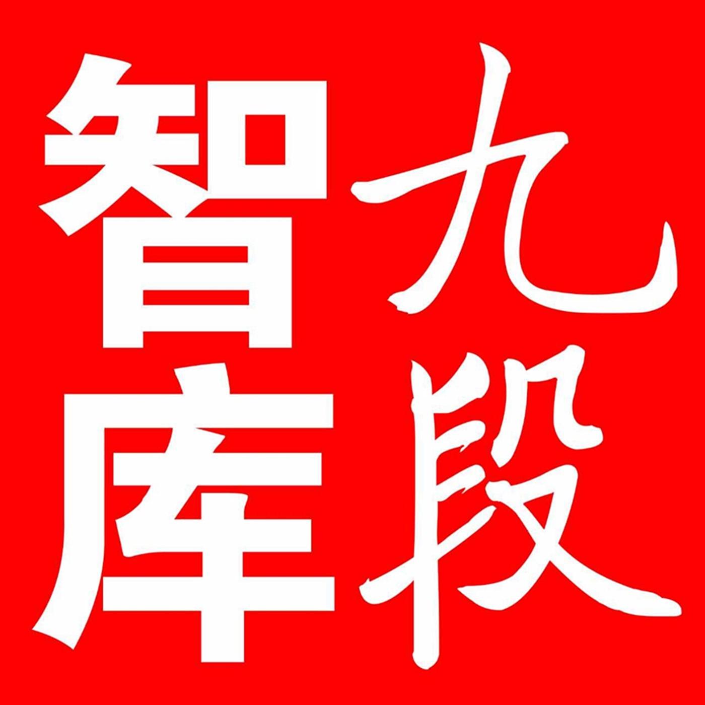 职场加油站九段智库——张子凡