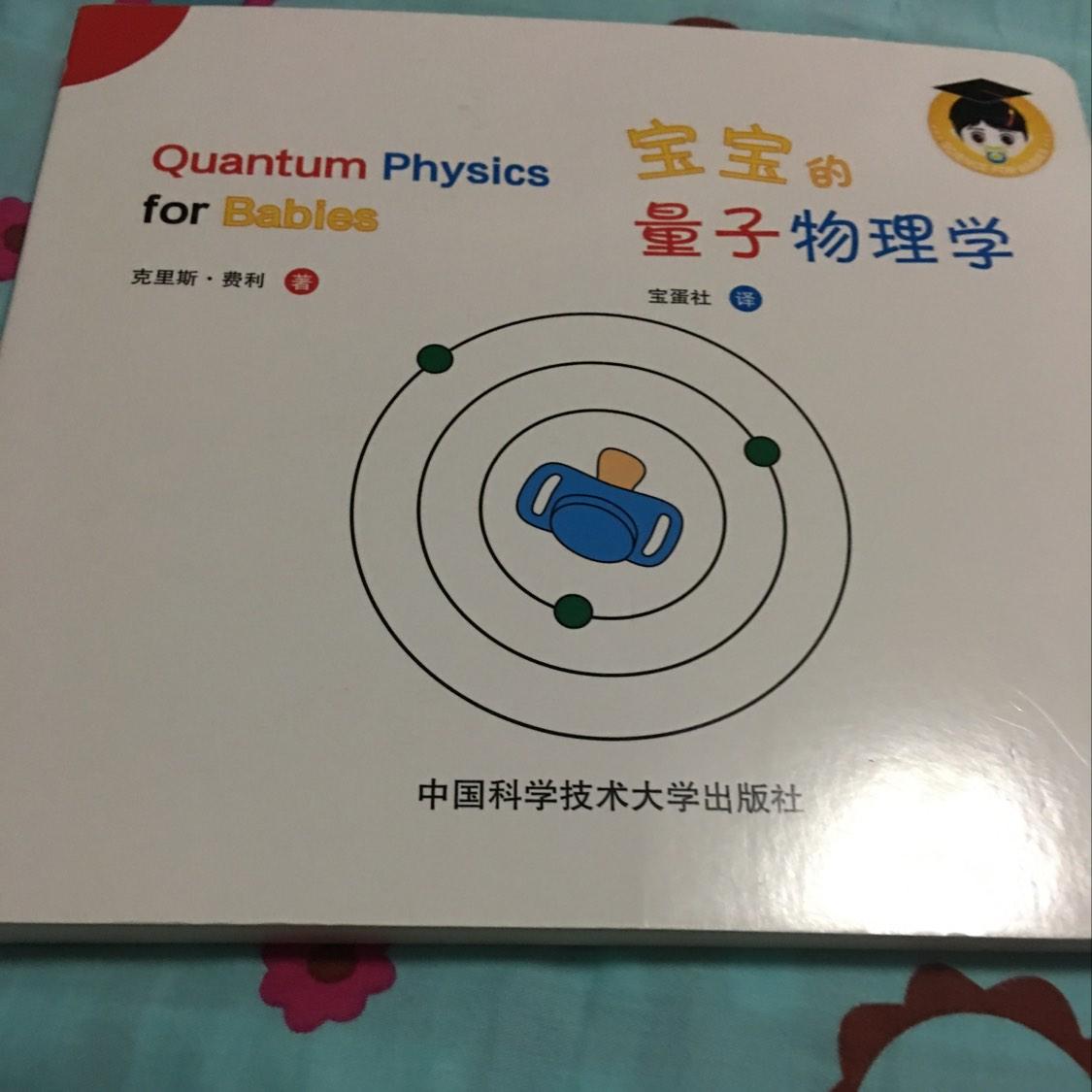 物理学手抄报简单又漂亮初中