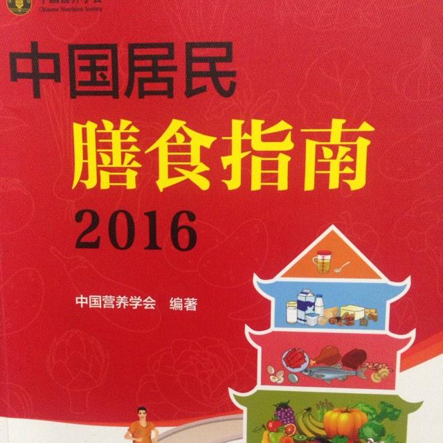 【中国居民膳食指南】在线收听