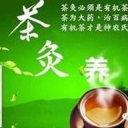83期《第三辑 饮茶有道用得法》之薄茶热饮尝妙趣(p178)