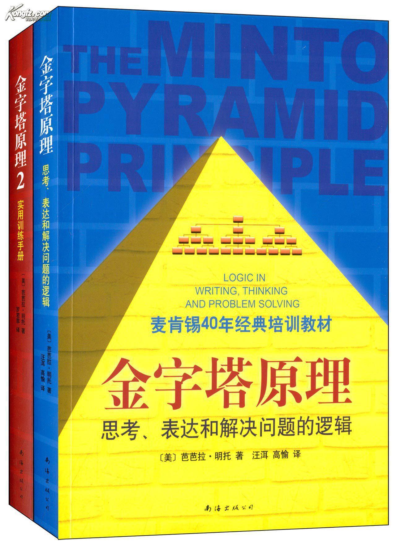 【《金字塔原理》】在线收听