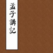 20170421孟子讲记第七讲