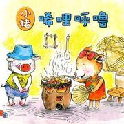 小猪唏哩呼噜(上册)