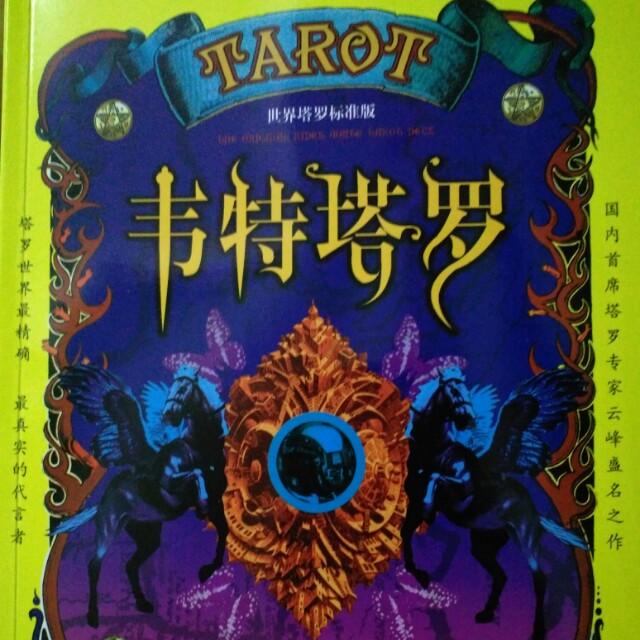 【韦特塔罗tarot