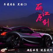 丽江车载音乐CD