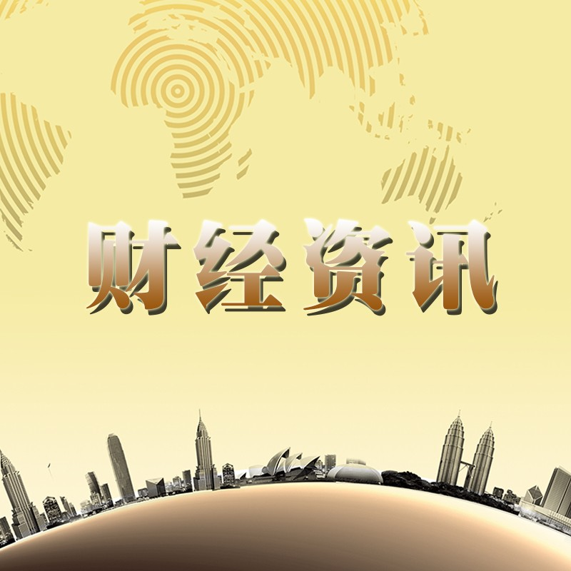 财经资讯_【财经资讯】在线收听