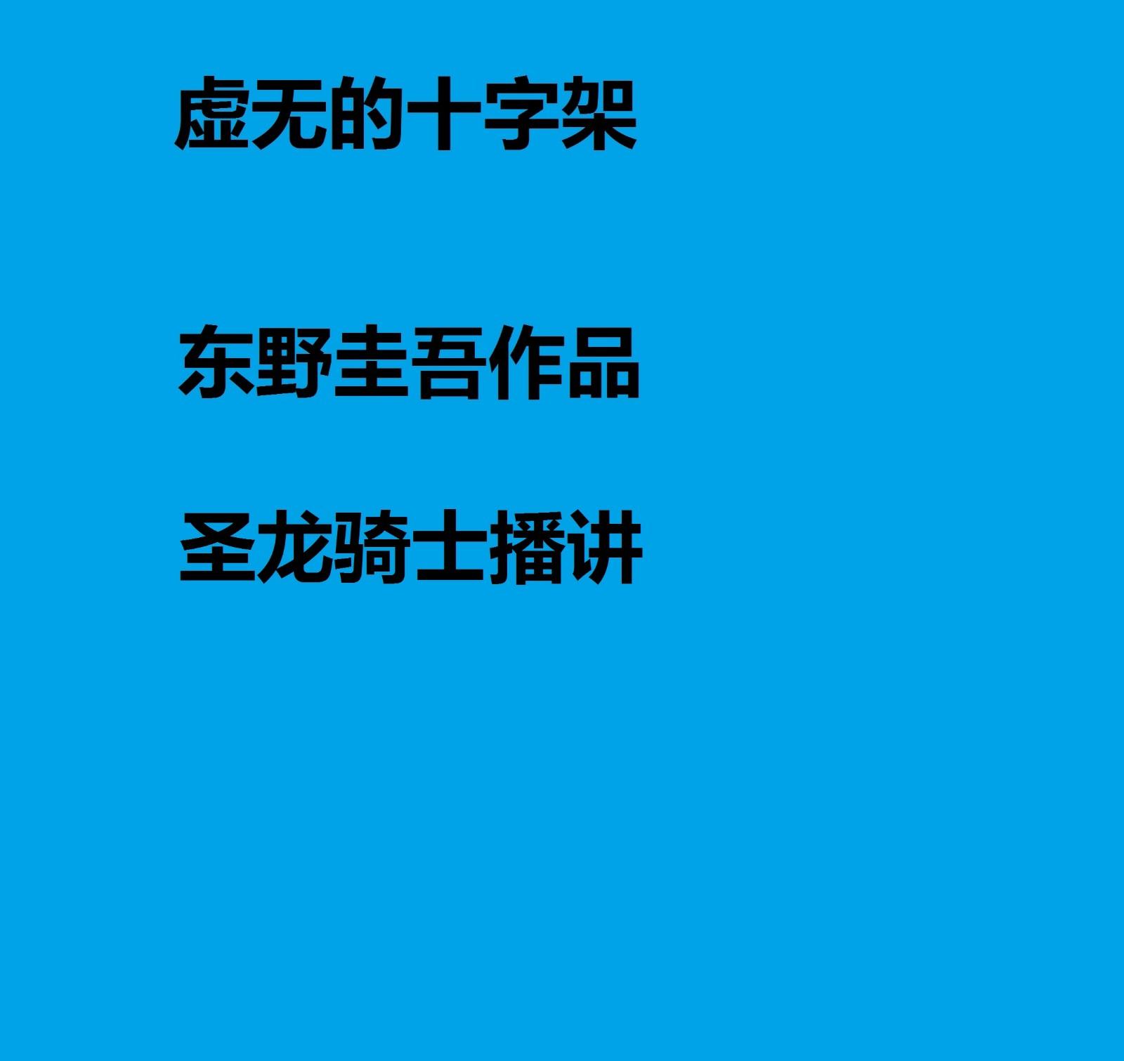 【虚无的十字架 东野圭吾】在线收听