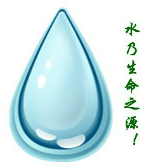 【水乃生命之源】在线收听