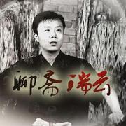 青曲评书-《聊斋瑞云》-鹤翔