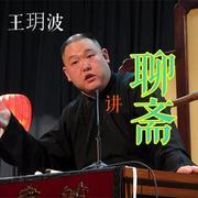 王玥波-聊斋全集