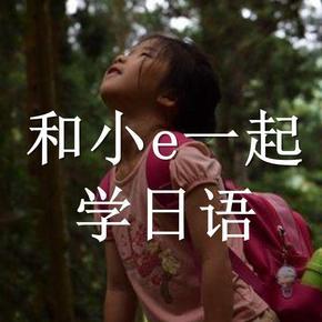 和小e一起學日語
