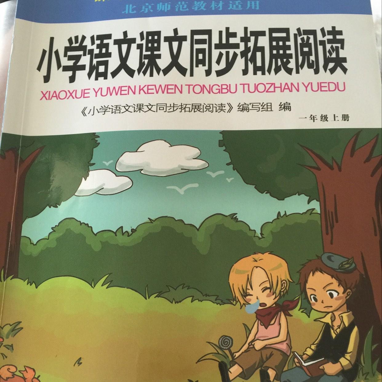 小学语文课文同步拓展阅读