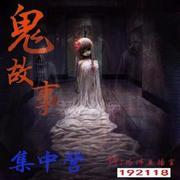 【直播—叶孤舟】恐怖故事会116