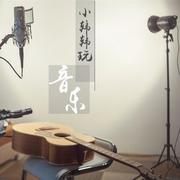 小韩韩玩音乐