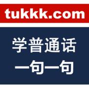 一句一句学普通话 tukkk.com
