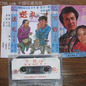 赵本山宋丹丹黄宏潘长江小品珍藏集(早期模仿者磁带盒带卡带)