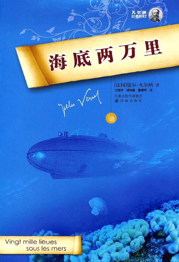 海底两万里(儒勒·凡尔纳三部曲)