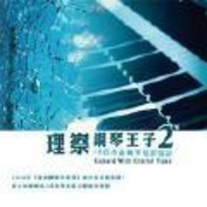 理查钢琴王子·水晶钢琴电影情诗