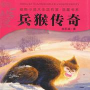 《兵猴传奇/动物小说大王沈石溪》——喜马拉雅独家文学作品