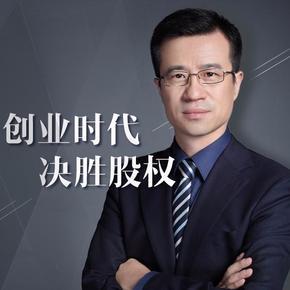 王英军律师:创业时代 决胜股权-喜马拉雅fm