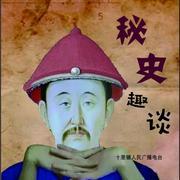 皇帝请客吃饭,用户体验大多差评【秘史趣谈】☆周二☆-喜马拉雅fm